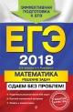 ЕГЭ-2018 Математика. Решение задач. Сдаем без проблем